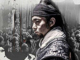 春秋战国的百场经典战役之第七战:伊阙之战(全)杀神白起登场