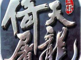 炒币杂谈:币圈就是金庸大师笔下的江湖