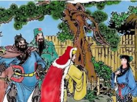 刘备之三顾茅庐和炒币的抄底策略