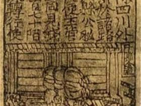 领先世界的敛财工具-北宋纸币「交子」