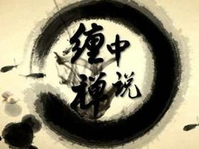 炒币第三十四课:缠论入门详解