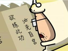 """炒币秘籍""""葵花宝典""""里需要自宫的是哪一刀?"""