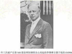 """李佛摩尔大师的股市生存战""""操盘伯利恒钢铁"""""""