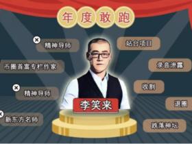 """2018年""""敢动""""币圈十大人物评选"""